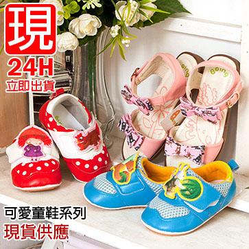 可愛防滑童鞋系列