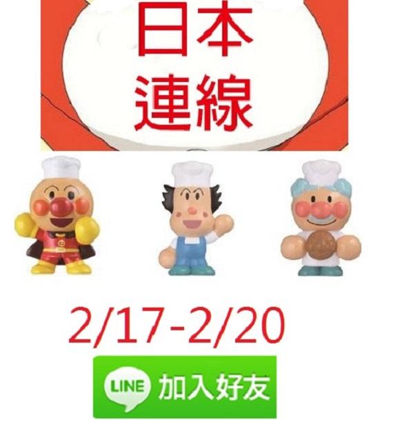 日本2月連線搶先預購