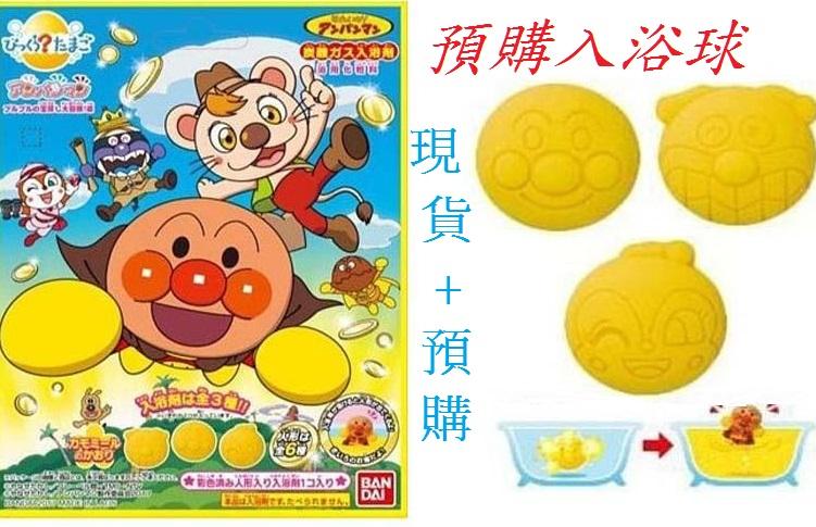 預購日本沐浴球