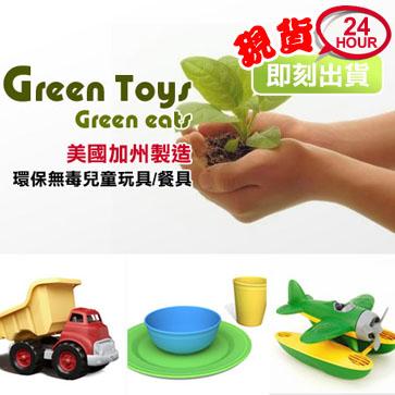 Green Toys/Green Eats