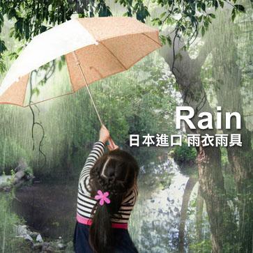 日本進口雨衣雨具