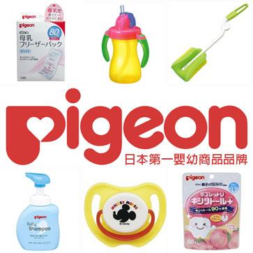 pigeon.JP
