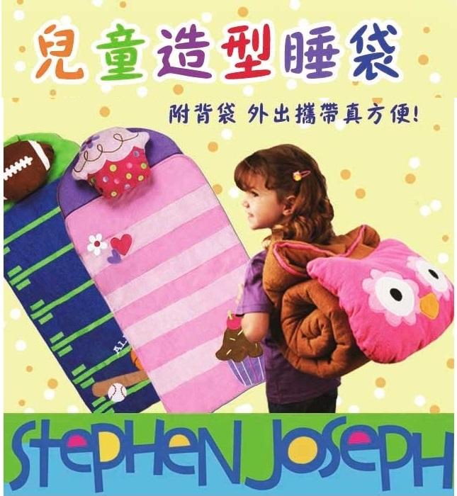 預購美國Stephen Joseph造型睡袋