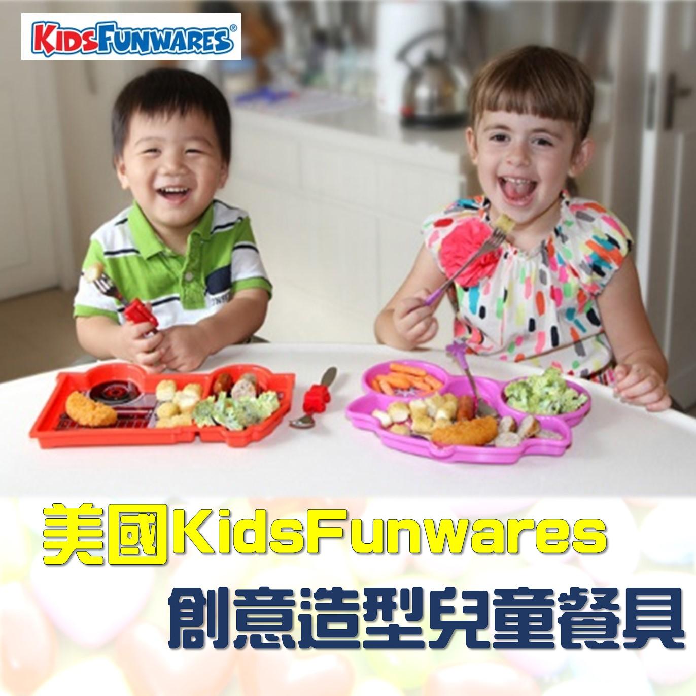 美國kidsfunwaeres兒童創意餐\具