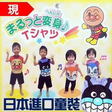 日本進口童裝
