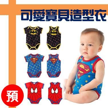 寶貝造型衣