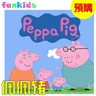 粉紅佩佩豬系列