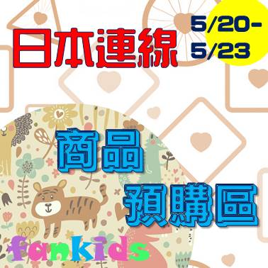 日本連線預購(5月)
