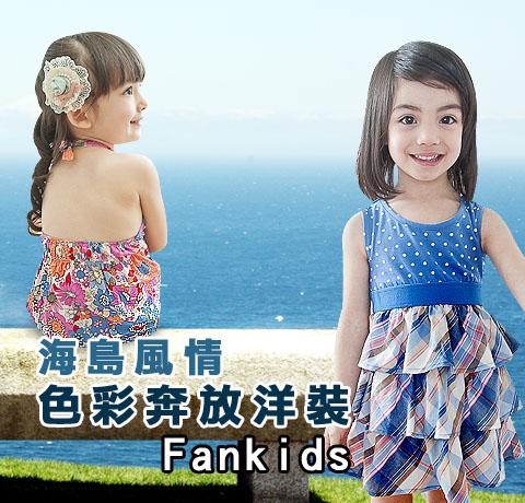 fankids 品牌夏季商品上市