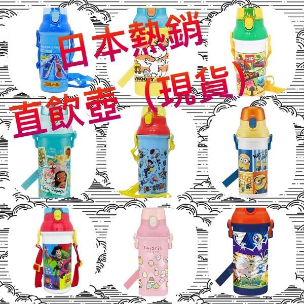 日本製造進口水壺現貨供應