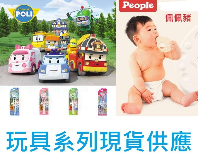 日本PEOPLE/POLI/佩佩珠玩具現貨供應