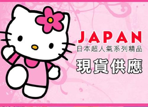 日本進口Hello kitty禦寒商品現貨供應