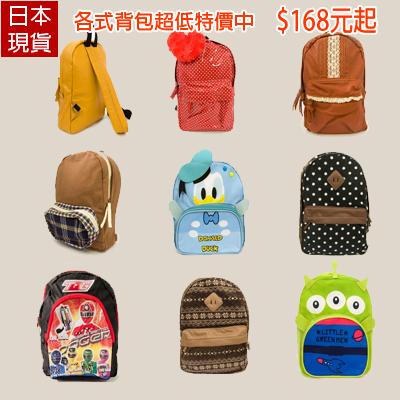 日本現貨包包特價