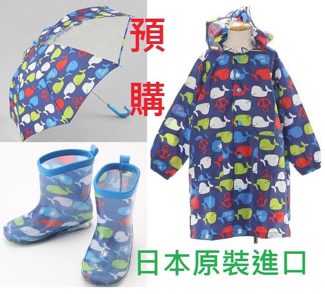 預購日本雨具