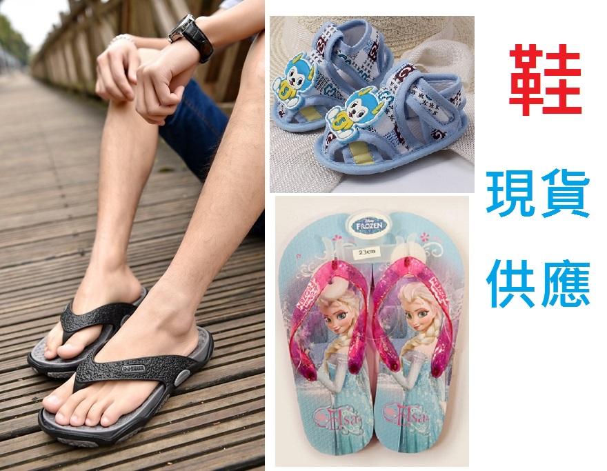 夏季涼拖鞋現貨供應