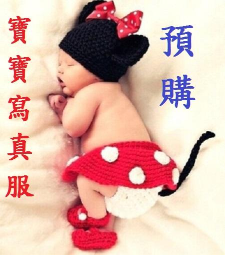 寶寶夢幻寫真服預購
