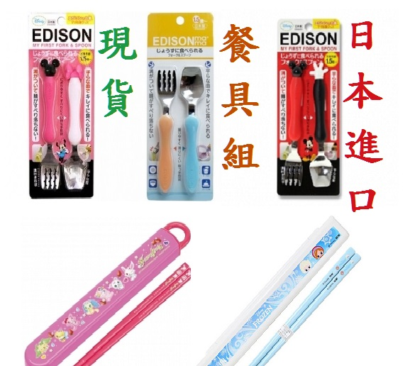 日本進口 製造餐\具組