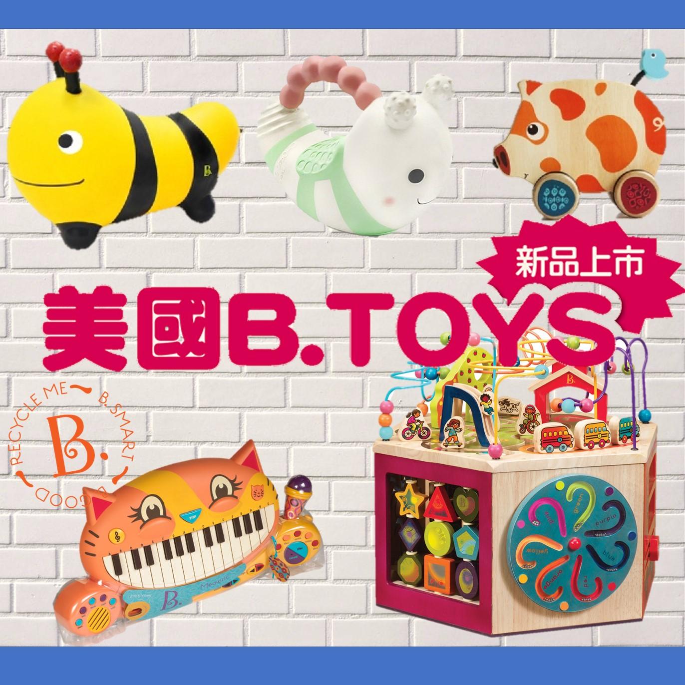 B.toys 感統玩具